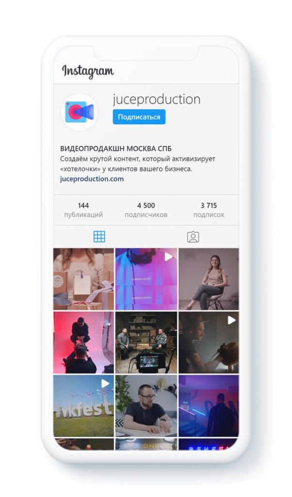 видеопродакшн студия полного цикла, клиенты, подпишись на instagram